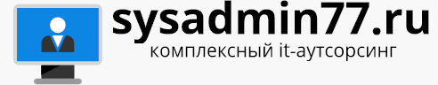 Комплексный IT-Аутсорсинг в Москве